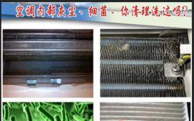 家用商用空调清洗