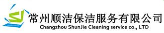 常州顺洁保洁服务有限公司