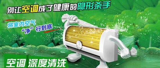 常州空调清洗之吸顶机空调清洗